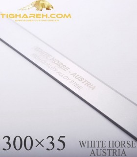 تیغه رنده نجاری دو اسب اتریش 3×35×300 WHITE HORSE