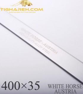تیغه رنده نجاری دو اسب اتریش 3×35×400 WHITE HORSE