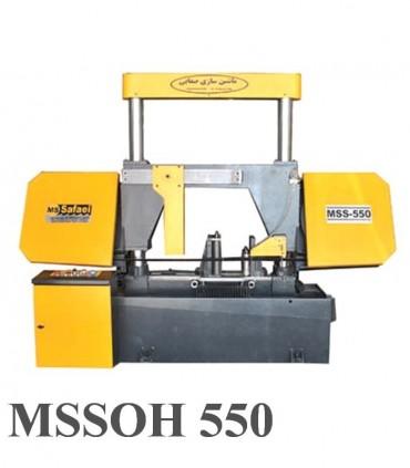 اره نواری ستونی اتوماتیک MSSOH 550
