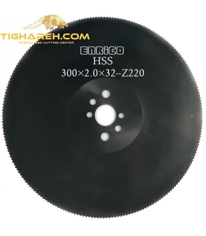 تیغ اره دیسکی HSS  آهن بر ENRICO - 300×2.0×32-Z220