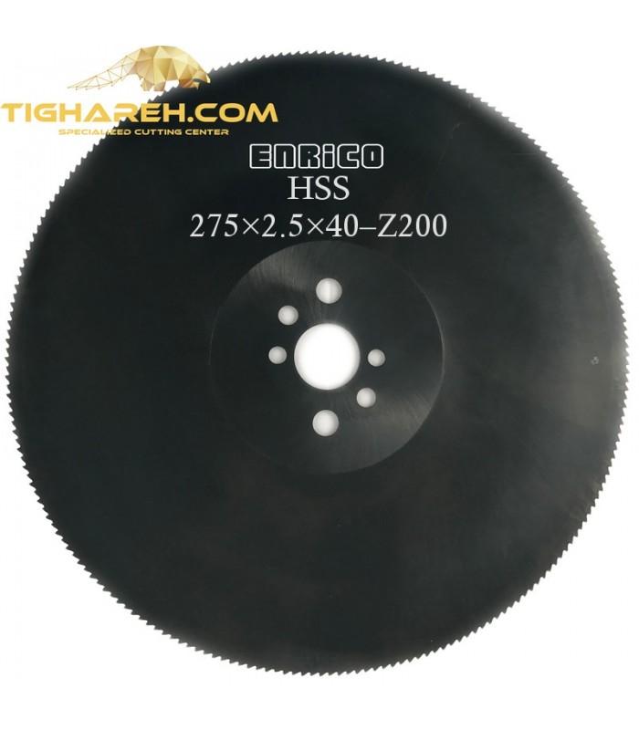 تیغ اره دیسکی HSS  آهن بر ENRICO - 275×2.5×40-Z200