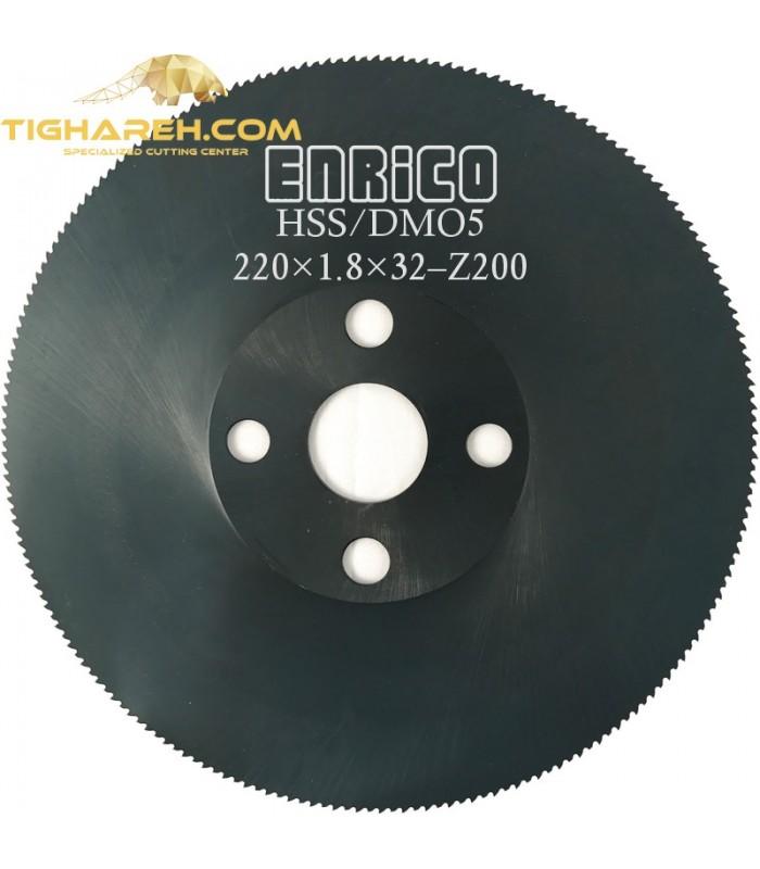 تیغ اره دیسکی HSS/DMO5  فولاد بر ENRICO - 220×1.8×32-Z200